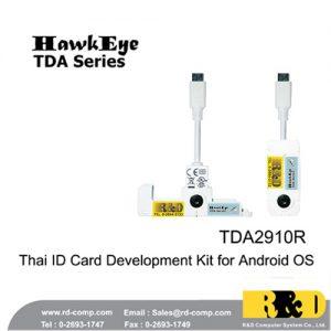 ชุดพัฒนาซอฟต์แวร์อ่านบัตรประชาชนสำหรับ Android รุ่น TDA2910R