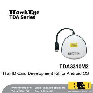 ชุดพัฒนาซอฟต์แวร์อ่านบัตรประชาชนสำหรับ Android รุ่น TDA3310M2