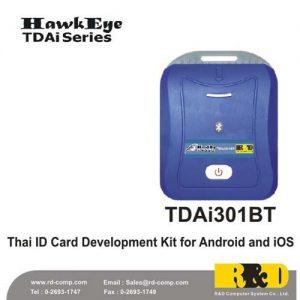 ชุดพัฒนาซอฟต์แวร์อ่านบัตรประชาชนสำหรับ iOS และ Android แบบบลูทูธ รุ่น TDAi301BT
