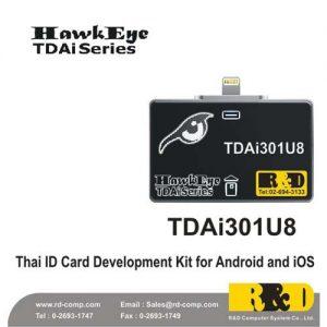 ชุดพัฒนาซอฟต์แวร์อ่านบัตรประชาชนสำหรับ iOS รุ่น TDAi301U8