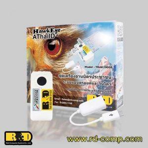 ชุดเครื่องอ่านบัตรประชาชนพร้อมใช้ 2 OS รุ่น TRAK2900R
