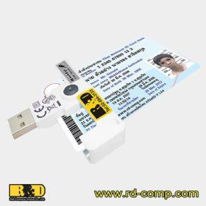 ชุดเครื่องอ่านบัตรประชาชนขนาดพกพา สำหรับการพัฒนาซอฟต์แวร์ (SDK) รุ่น TDK2900R+