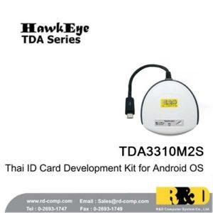ชุดพัฒนาซอฟต์แวร์อ่านบัตรประชาชนสำหรับ Android รุ่น TDA3310M2S
