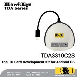 ชุดพัฒนาซอฟต์แวร์อ่านบัตรประชาชนสำหรับ Android รุ่น TDA3310C2S